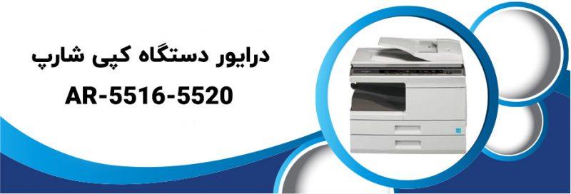 AR-5516-5520