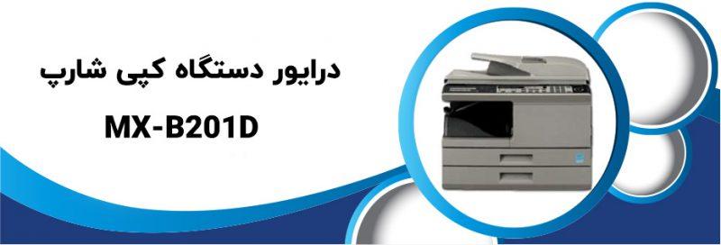 درایور دستگاه کپی شارپ MX-B201D