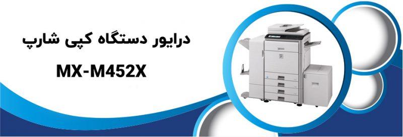 درایور دستگاه کپی شارپ MX-M452X